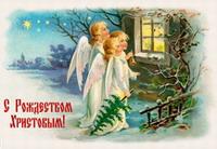 С Рождеством Христовым! БериСтрой.