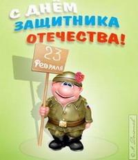 С Днем защитника Отечества! БериСтрой