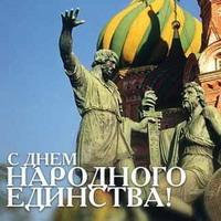 С Днем народного единства! - БериСтрой